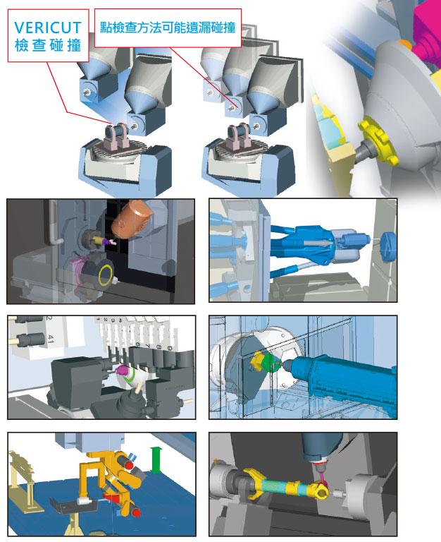 Vericut CNC機台模擬與驗證